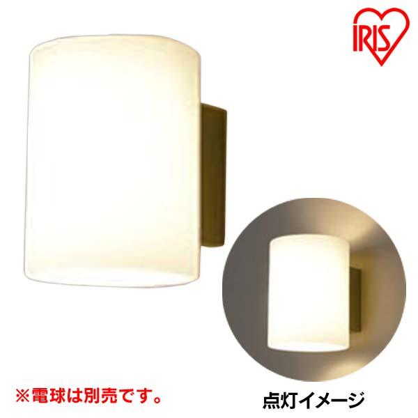 【送料無料】アイリスオーヤマ Cilindro(チリンドロ) LEDブラケット1灯 BRSG-E17 新生活