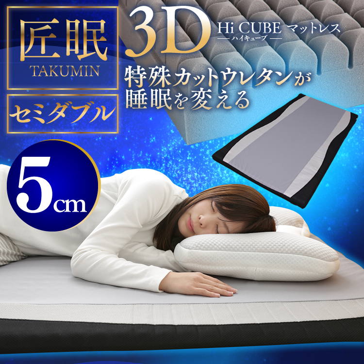 【送料無料】匠眠 ハイキューブマットレス 5cm セミダブル SD MAH5-SD アイリスオーヤマ