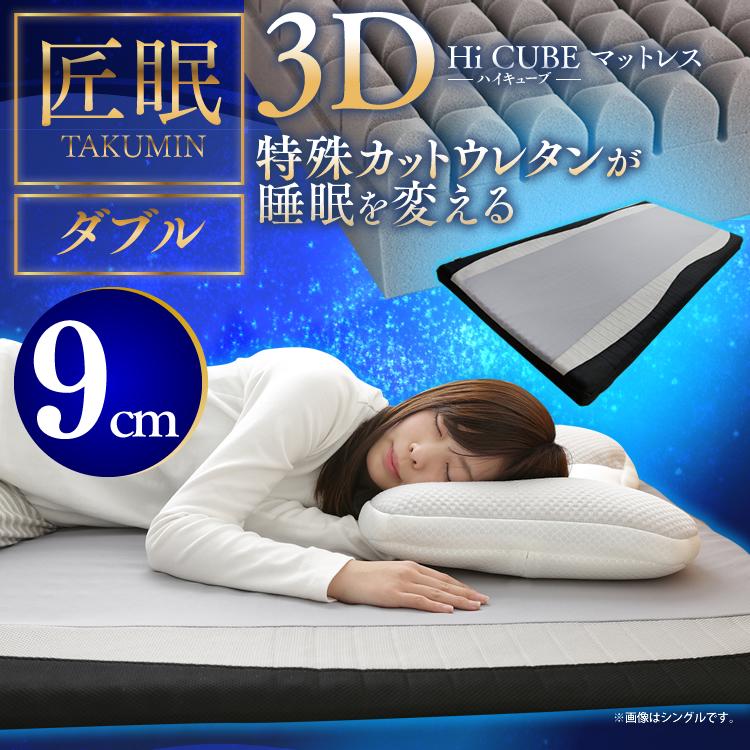 【送料無料】匠眠 ハイキューブマットレス 9cm ダブル D MAH9-D アイリスオーヤマ