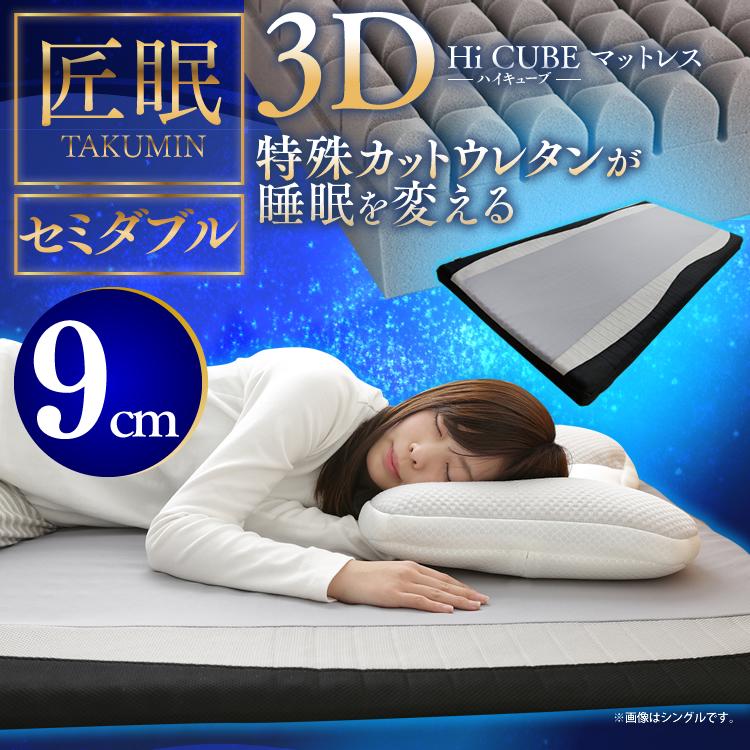 【送料無料】匠眠 ハイキューブマットレス 9cm セミダブル SD MAH9-SD アイリスオーヤマ 新生活