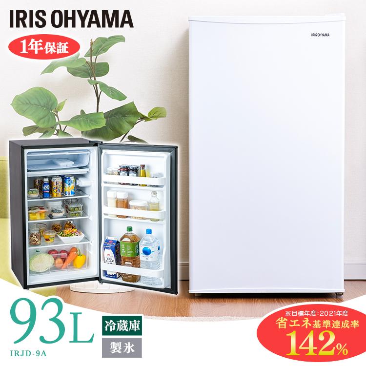 ノンフロン冷蔵庫 93L IRJD-9A-W IRJD-9A-B ホワイト ブラック送料無料 ノンフロン冷蔵庫 93L 1ドア 93リットル 冷蔵庫 れいぞうこ 料理 調理 家電 冷蔵 保存 右開き おしゃれ アイリスオーヤマ 東京ゼロエミポイント対象