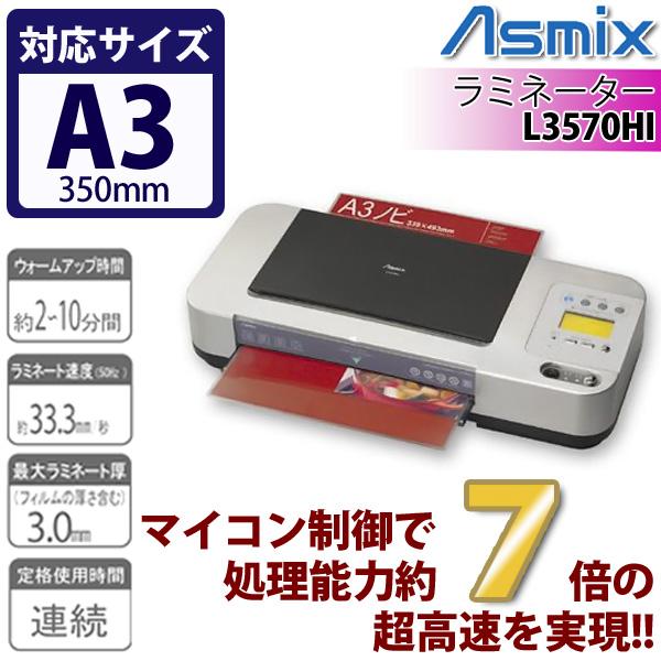 【送料無料】Asmix〔アスミックス〕 アスカ 6ローラ ラミネーターA3 L3570HI【TC】【K】【取寄せ品】 新生活