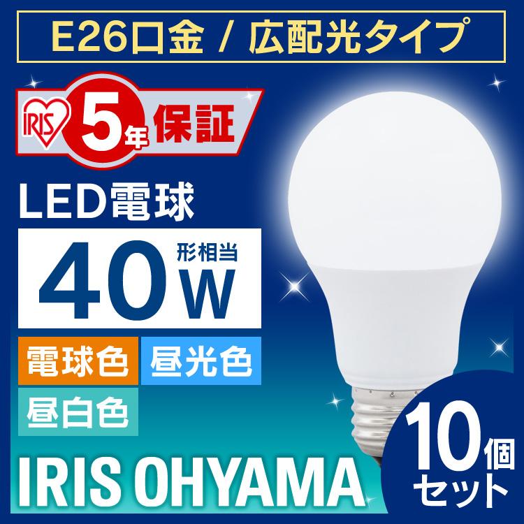 【10個セット】 LED電球 E26 40W 電球色 昼白色 アイリスオーヤマ 広配光送料無料 LDA4N-G-4T4 LDA5L-G-4T4 密閉形器具対応 電球のみ おしゃれ 電球 26口金 40W形相当 LED 照明 節電 広配光タイプ ペンダントライト 玄関