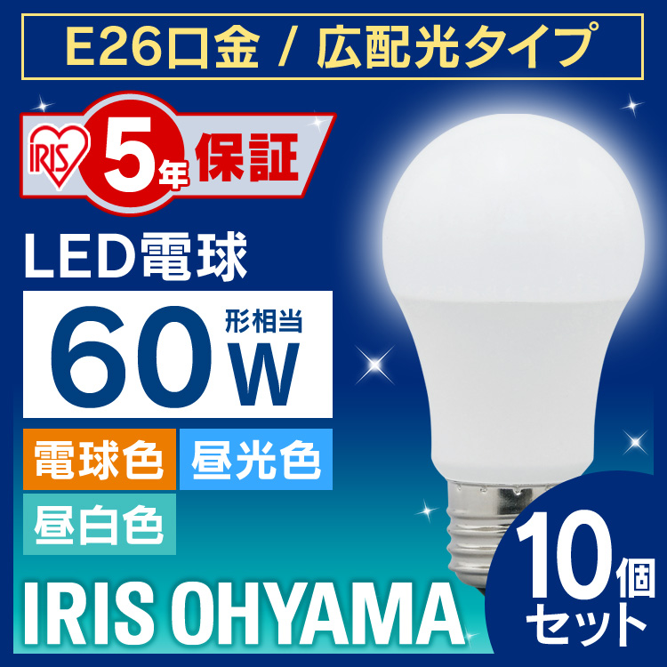 【10個セット】LED電球 E26 60W LDA7N-G-6T5 LDA8L-G-6T5送料無料 電球 led e26 60w 電球色 昼白色 照明器具 LED ペンダントライト スタンドライト ダウンライト スポットライト 間接照明 トイレ 玄関 階段 広配光 アイリスオーヤマ 新生活