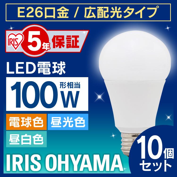 【10個セット】LED電球 E26 100W送料無料 電球 led電球 100W形相当 昼白色 電球色 e26 広配光 密閉型器具対応 調光器対応 ペンダントライト シーリングライト スポットライト ダウンライト アイリスオーヤマ LDA14N-G-10T5 LDA14L-G-10T5 新生活