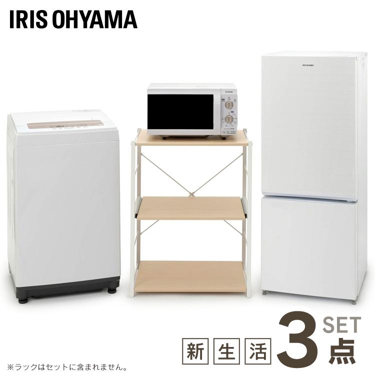 家電セット 新生活 3点セット 冷蔵庫 156L + 洗濯機 5kg + 電子レンジ フラットテーブル 18L 送料無料 家電セット 一人暮らし 新生活 新品 アイリスオーヤマ[new][cpir][iriscoupon]
