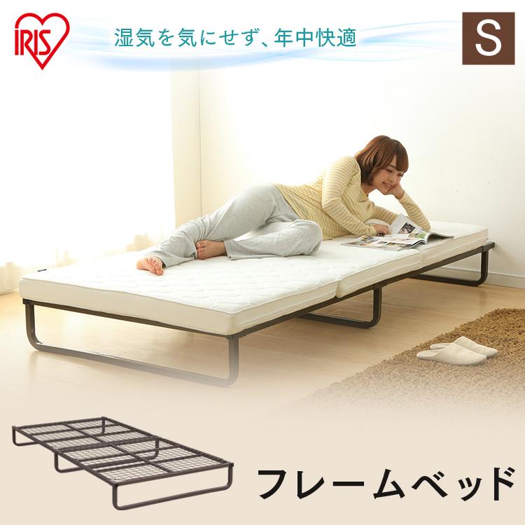 ベッド 簡易ベッド シングル ベッドフレーム フレームベッド 省スペース FMB-S アイリスオーヤマ 家具 快適 折り畳みベッド 折り畳み 折畳 折りたたみ 一人暮らし シングル S 通気性 簡単組立 簡単 収納スペース パイプ