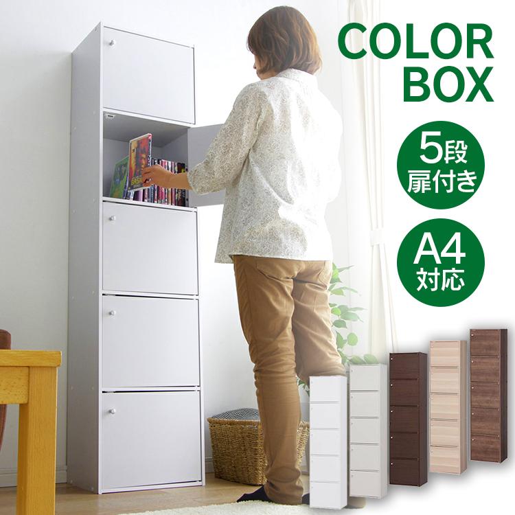 ボックス カラー 扉 付き
