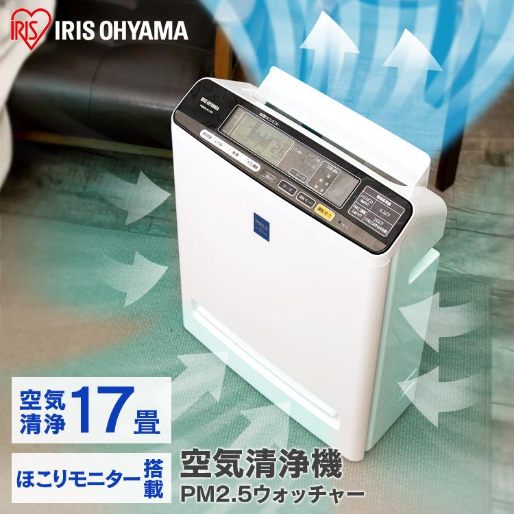 【空気清浄機 静音 PM2.5】アイリスオーヤマ PM2.5対応空気清浄機PM2.5ウォッチャー 17畳用 新生活