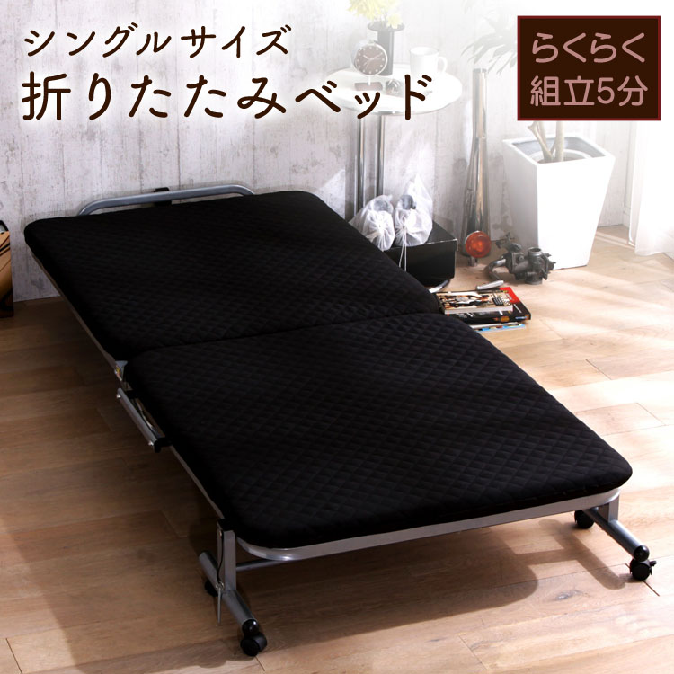 ベッド 折りたたみベッド シングル 折り畳みベッド 簡易ベッド 折りたたみベット 折畳ベッドコンパクト 高反発 OTB-E 折りたたみ 折り畳みベッドおりたたみ ベッドフレーム 折り畳み 一人暮らし 折畳みベッド 一人