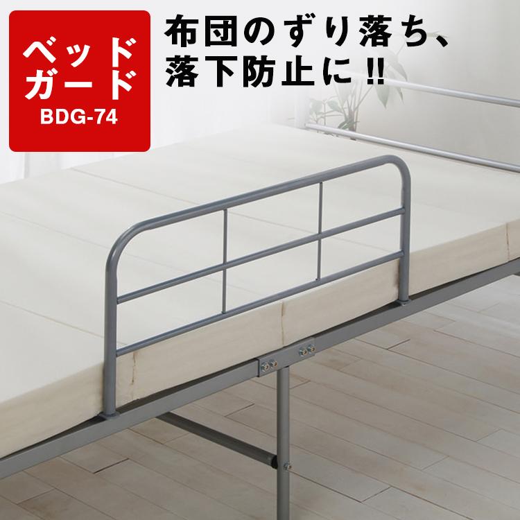 ベッドガード[幅74×奥行49cm]BDG-74 シルバー ベッド 安全 ずり落ちガード 防止 アイリスオーヤマ 新生活 一人