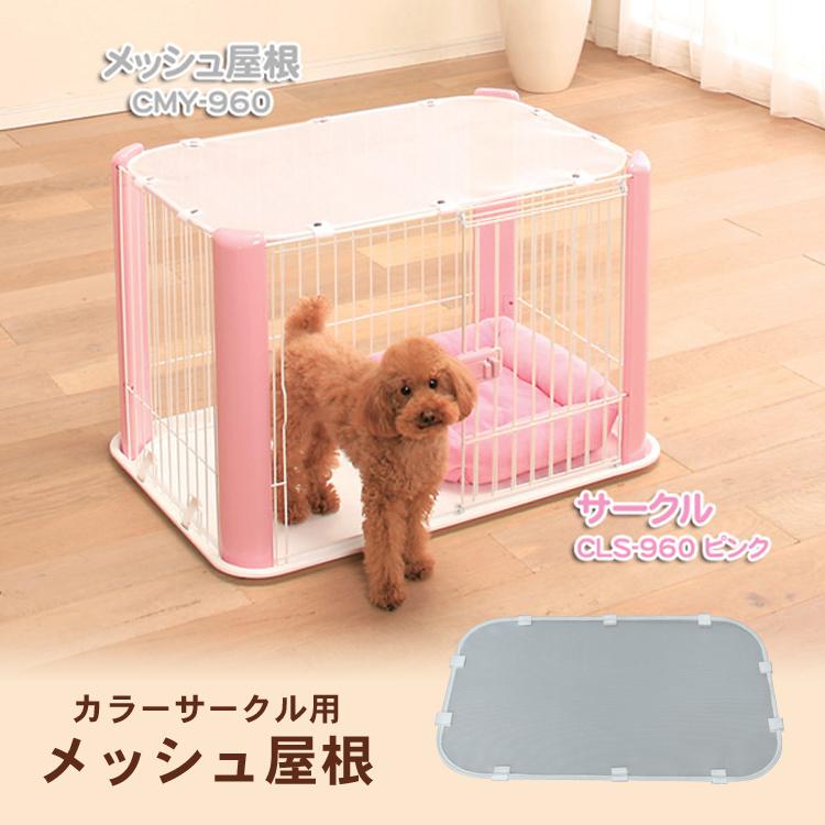 カラーサークル用メッシュ屋根 CMY-960 ホワイト ペット用品 ペットと暮らす 飼育 生活用品 アイリスオーヤマ 新生活