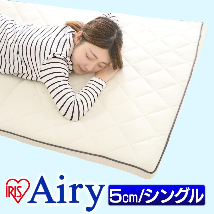 マットレス 3つ折り エアリーマットレス MARS-S シングル 高反発 3つ折り 高反発マットレス 三つ折り エアロキューブ アイリスオーヤマ 体圧分散性 通気性 洗濯可能 敷きパッド 丸洗い ベッドパッド 一人