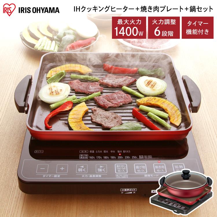 【送料無料】アイリスオーヤマ IHクッキングヒーター・焼肉プレート・なべセット ブラック IHC-T51S-B 新生活