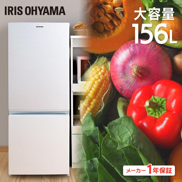 ノンフロン冷凍冷蔵庫 156L ホワイト AF156-WE冷蔵庫 キッチン 家電 送料無料 2ドア 右開き 一人暮らし ひとり暮らし 単身 白 シンプル コンパクト 小型 省エネ 節電 アイリスオーヤマ 新生活
