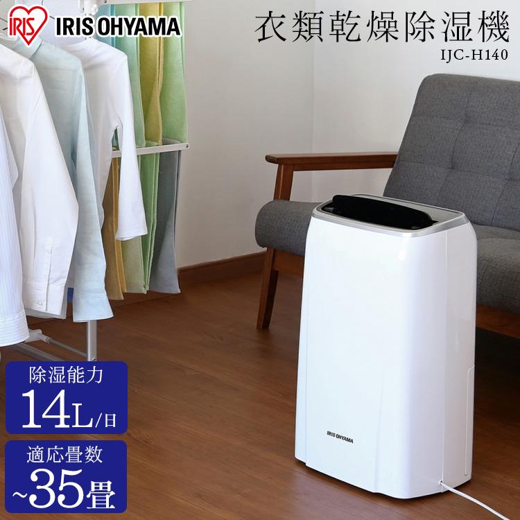 除湿機 14L ホワイト IJC-H140送料無料 除湿機 衣類乾燥機 衣類乾燥器 部屋干し 室内干し 洗濯物 梅雨対策 アイリスオーヤマ 新生活