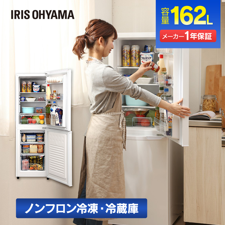 ノンフロン冷凍冷蔵庫 162L ホワイト AF162-Wノンフロン冷凍冷蔵庫 2ドア 162リットル ホワイト 冷蔵庫 れいぞうこ 冷凍庫 れいとうこ 料理 調理 食糧 冷蔵 保存 食糧 白物 右開き アイリスオーヤマ 東京ゼロエミポイント対象