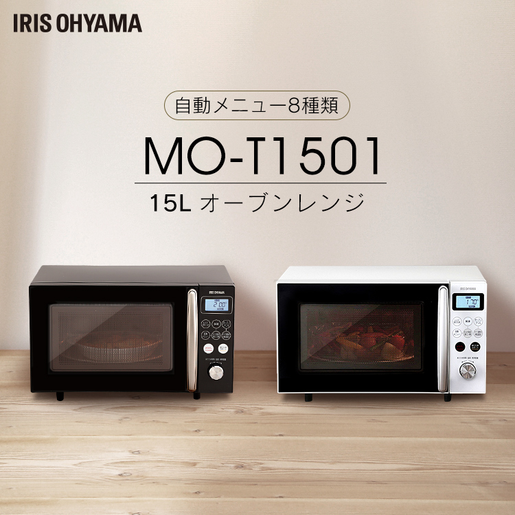 オーブンレンジ 15L MO-T1501-W MO-T1501-B ホワイト ブラック オーブンレンジ オーブン 家電 ターンテーブル 台所 キッチン 解凍 オートメニュー 共用 調理家電 タイマー トースト 簡単操作 アイリスオーヤマ