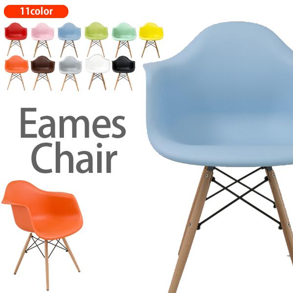 イス 卓出 イームズチェア 18%OFF ダイニングチェア チェア 椅子 イームズ DAW 木脚 おしゃれ 北欧 デザイナーズチェア チェアー オフィスチェア いす D 肘掛 新生活 デスクチェア おすすめ シェルチェア ひじ置き ひじ PP-620 全11色送料無料 ローチェア