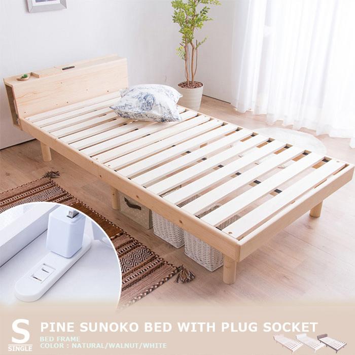 ベッド シングル すのこベッドベッド コンセント付きベッド 棚コンセント付き頑丈スノコベッド ポラリス シングル 高さ調整 天然木パイン材 コンセント付き 高さ3段階 高さ調節 木製 シンプル 一人【D】