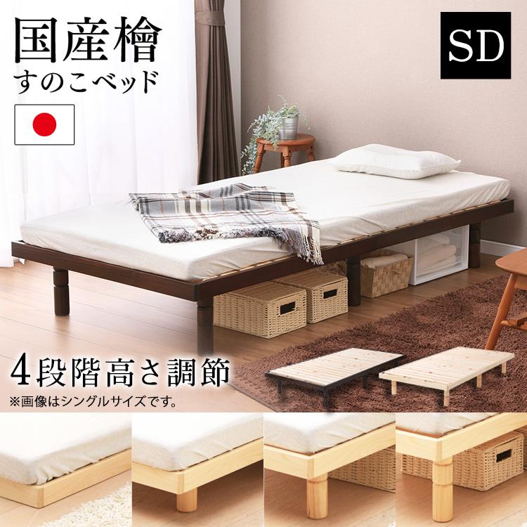 ベッド セミダブル すのこベッドベッドフレーム セミダブル すのこ 4段階高さ調整すのこベッド SD SB-4SD ベッド セミダブル スノコ 天然木パイン材 ローベッド 高さ4段階 高さ調整 高さ調節 木製 シンプル【D】新生活 一人【SUTU】 [search610ss]