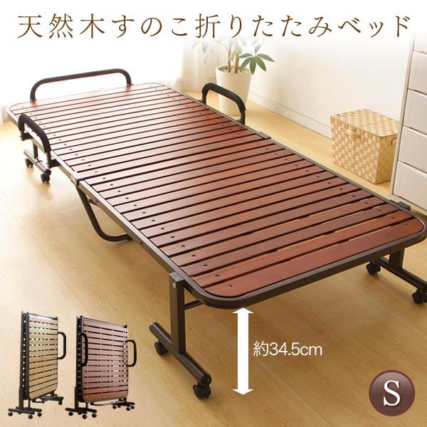 折りたたみベッド すのこベッド すのこ 簀子 ハイタイプ OTB-WH アイリスオーヤマ送料無料 折りたたみすのこベッド 折りたたみ シングル 簡易ベッド ひとり暮らし 1人暮らし 通気性 湿気 カビ 一人