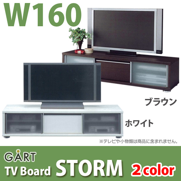 【TD】STORM ストーム 160 テレビボード ホワイト/ブラウン【送料無料】【代引不可】【取り寄せ品】 新生活