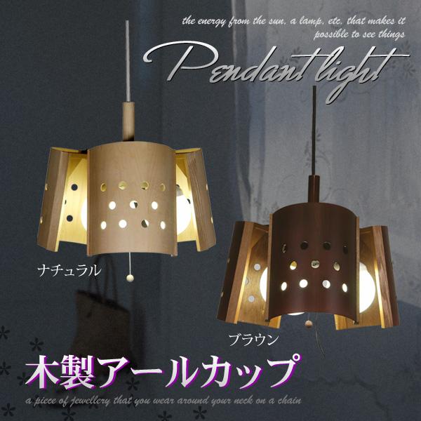 【送料無料】ペンダントライト 木製アールカップ ナチュラル・ブラウン 照明 電球 電気 【NGL】【TC】【取寄せ品】