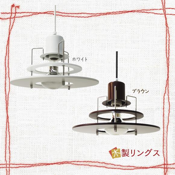 【送料無料】ペンダントライト 木製リングス2 ブラウン・ホワイト 照明 電球 電気 【NGL】【TC】【取寄せ品】 新生活