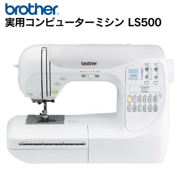 【送料無料】ブラザー〔brother〕 実用コンピューターミシン LS500 【K】【TC】