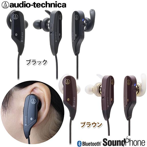 【送料無料】audio-technica〔オーディオテクニカ〕ワイヤレスステレオヘドセットATH-BT12 ブラック・ブラウン【KM】【D】【10P01Jun14】【ENET】 新生活