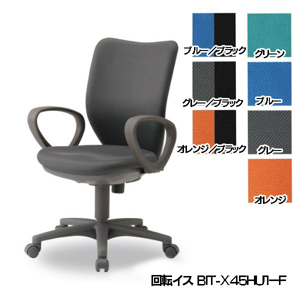 【送料無料】回転イス BIT-X45HU1-F 7色 アイリスチトセ【CH】【TD】【】