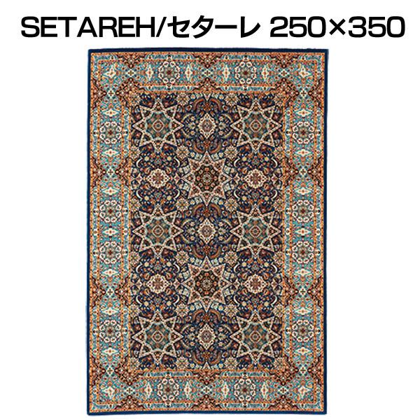 SETAREH/セターレ ラグ カーペット ウィルトンカーペット イラン製 250×350 【TD】【スミノエ】【代引不可】