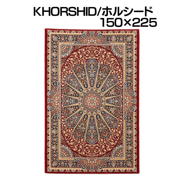 KHORSHID/ホルシード ラグ カーペット ウィルトンカーペット イラン製 150×225 【TD】【スミノエ】