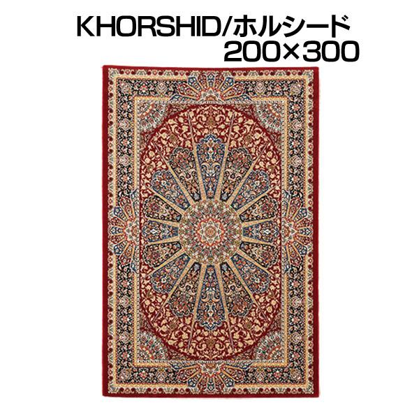KHORSHID/ホルシード ラグ カーペット ウィルトンカーペット イラン製 200×300 【TD】【スミノエ】【代引不可】