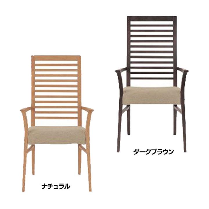 【送料無料】【チェア イス】座面カバーが洗える★ダイニングチェア 肘付き【椅子】アイリスオーヤマ CD-78 ナチュラル・ダークブラウン 新生活 一人