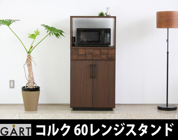 【TD】コルク 60レンジスタンド COLK 60 RANGE STAND キッチン 収納 食器棚 ダイニング 【送料無料】【代引不可】【ガルト】【取寄せ品】
