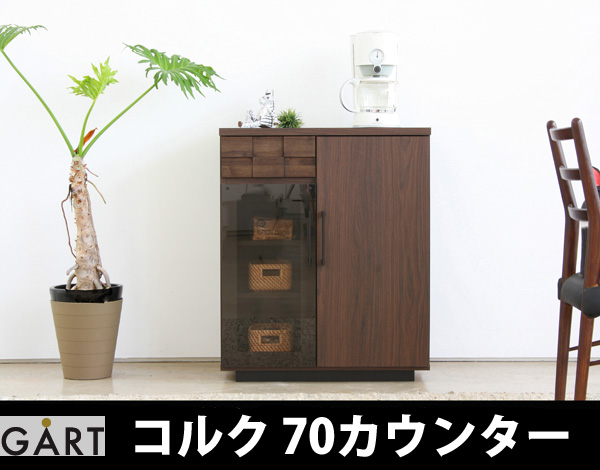 【TD】コルク 70カウンター COLK 70 COUNTER キッチン 収納 食器棚 ダイニング 【送料無料】【代引不可】【ガルト】【取り寄せ品】 新生活 一人