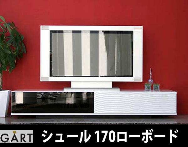 【TD】シュール 170ローボード SULE170 テレビ台 AVボード TV台 テレビボード 【送料無料】【代引不可】【ガルト】【取り寄せ品】 新生活
