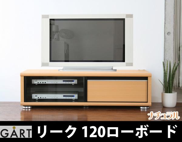 【TD】リーク 120ローボード(NA/BR)LEEK 120 LOW BOARD テレビ台 AVボード TV台 テレビボード 【送料無料】【代引不可】【ガルト】【取り寄せ品】 新生活