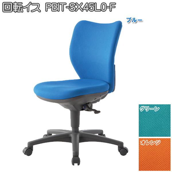 【送料無料】回転イス BIT-SX45L0ーF ブルー・グリーン・オレンジ アイリスチトセ【CH】【TD】【】【取り寄せ品】 新生活
