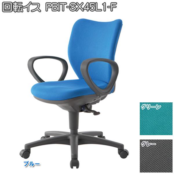 【送料無料】回転イス PBIT-SX45L1-F ブルー・グリーン・グレー(SET)【T】【取寄せ品】