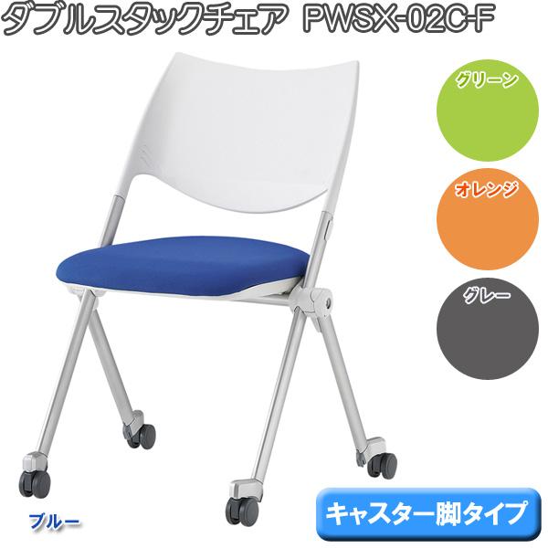 【送料無料】PWSXチェア PWSX-02C-F ブルー・グリーン・オレンジ・グレー【T】【取寄せ品】, datta.やちむんとシーサーの工房 61a483d6