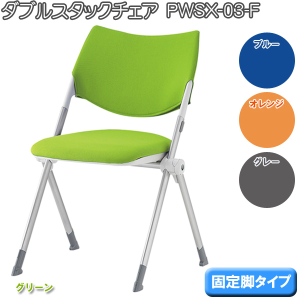 【送料無料】PWSXチェア PWSX-03-F ブルー・グリーン・オレンジ・グレー【T】【取り寄せ品】 新生活
