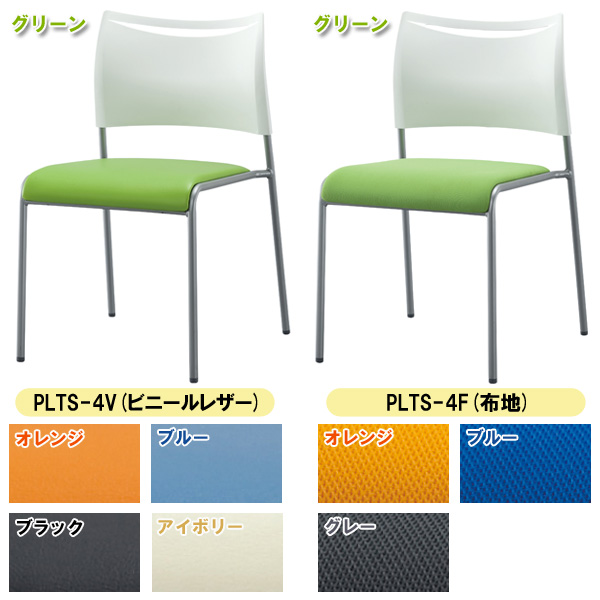 ミーティングチェア PLTS-4V・PLTS-4F 全5色・全4色【T】【取寄せ品】