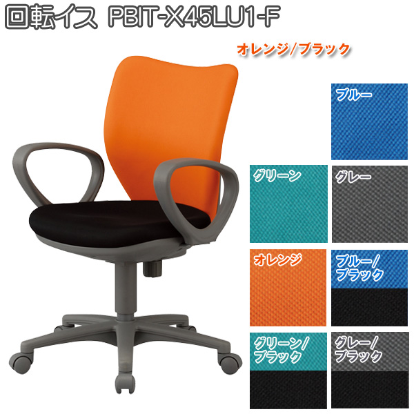 【エントリーでP5】【送料無料】回転イス PBIT-X45LU1-F ブルー・グリーン・グレー・オレンジ・ブルー/ブラック・グリーン/ブラック・グレー/ブラック・オレンジ/ブラック(SET)【T】【取り寄せ品】 新生活