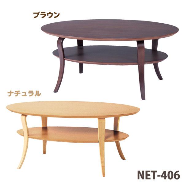 テーブル NET-406 ブラウン ナチュラル オーバル 楕円形 収納 Table 机 つくえ 食卓 ローテーブル センターテーブル 天然木 木製 北欧 ナチュラル シンプル リビング ダイニング 新生活 あずまや 家具 【TD】【取り寄せ品】