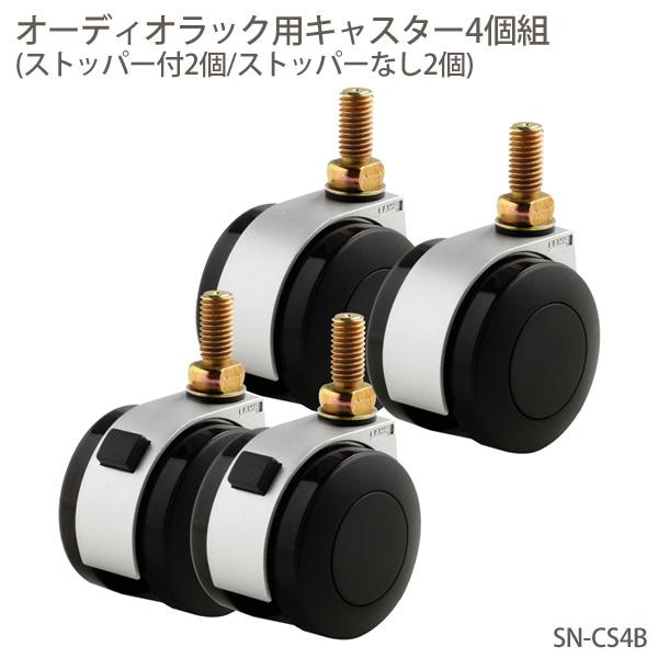 【送料無料】朝日木材加工〔ASAHI〕ADK オーディオラック用キャスター4個組 SN-CS4B Suoni Series ストッパー付2個/ストッパーなし2個 〔収納〕【K】【TC】【取寄せ品】 新生活 一人