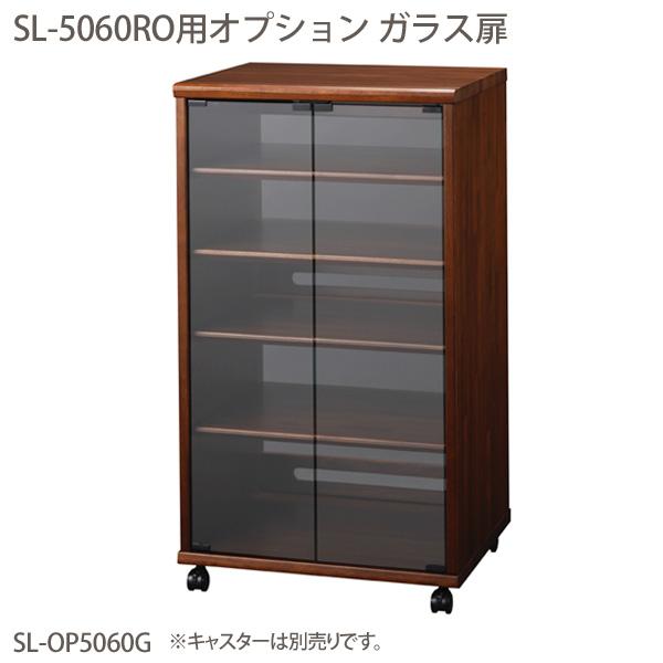 朝日木材加工〔ASAHI〕ADK SL-5060RO専用オプション ガラス扉 SL-OP5060G 〔収納〕【K】【TC】【取寄せ品】 新生活 一人