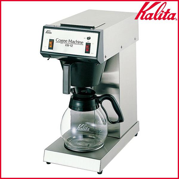 【送料無料】Kalita〔カリタ〕業務用コーヒーメーカー 12杯用 KW-12 〔ドリップマシン コーヒーマシン 珈琲〕【K】【TC】【取寄せ品】 新生活